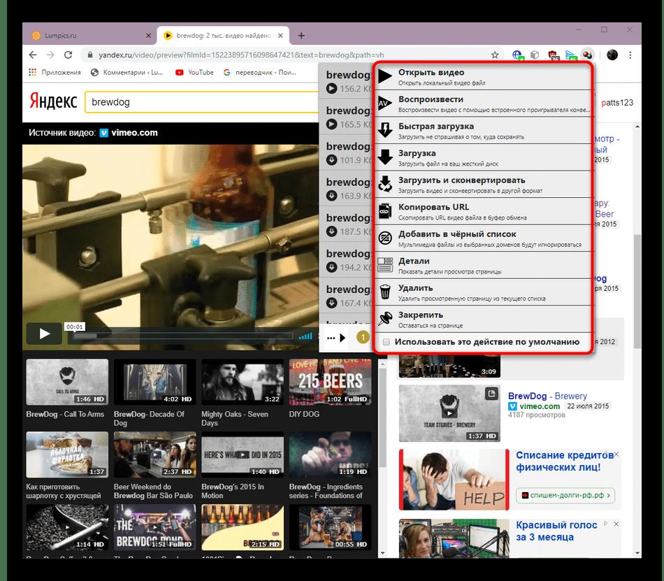 Управление дополнительными опциями при скачивании видео через дополнение DownloadHelper