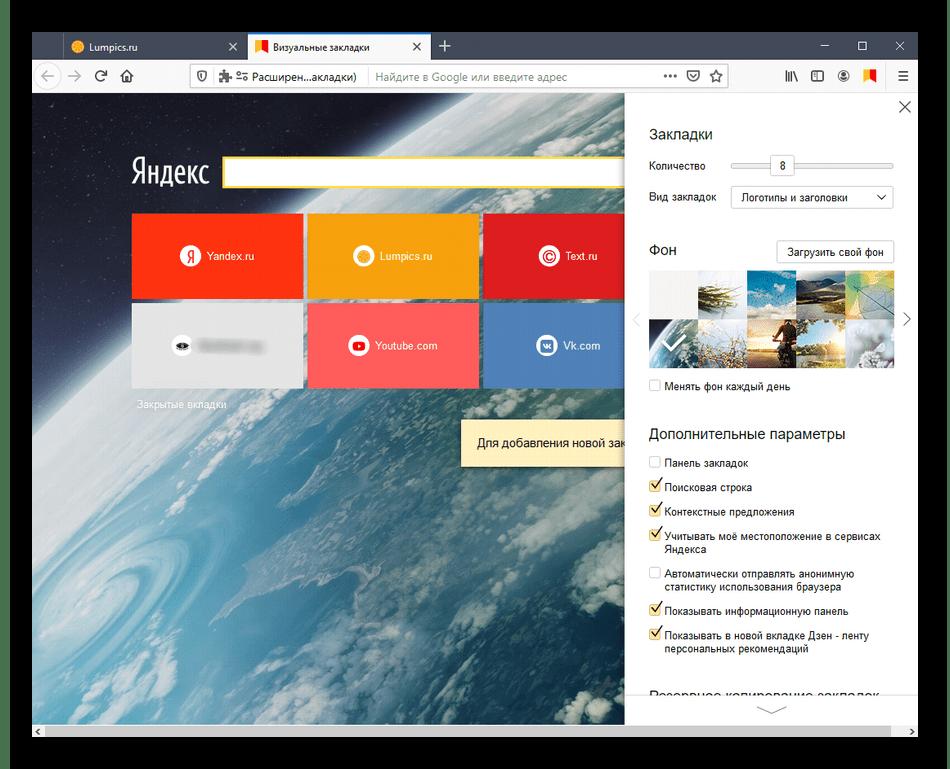 Успешный импорт визуальных закладок в Mozilla Firefox через резервную копию