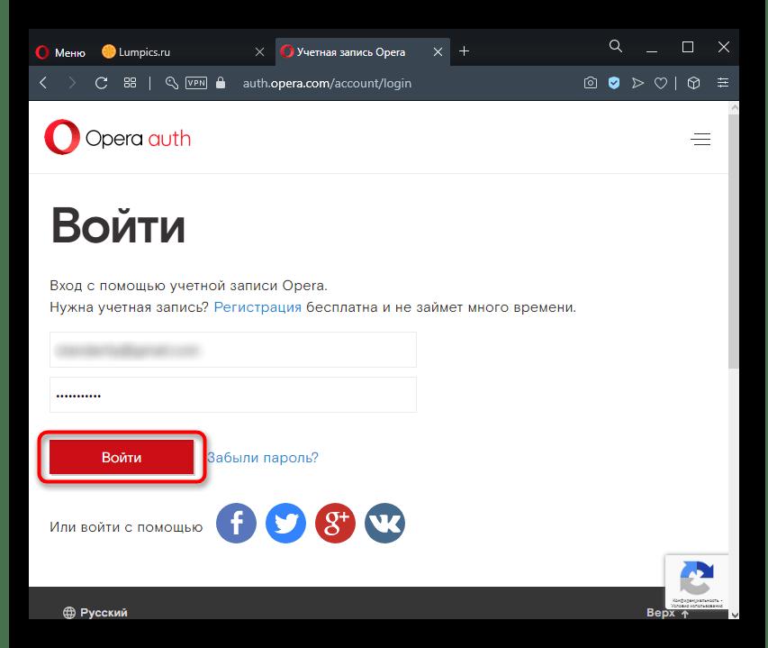 Вход в веб-версию своей учетной записи Opera