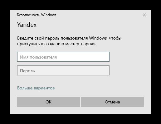 Ввод пароля пользователя Windows для создания мастера-пароля в Яндекс.Браузере