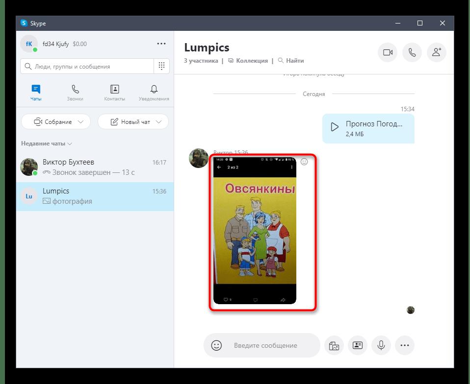 Выбор файла для его дальнейшего сохранения через беседу в Skype