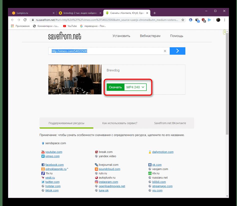 Выбор формата для скачивания видео через Яндекс.Видео при использовании плагина Savefrom.net