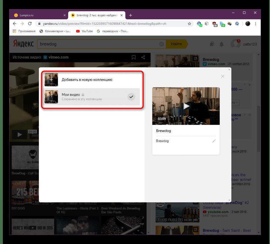 Выбор коллекции для добавления видео через Яндекс.Видео для сохранения в профиле