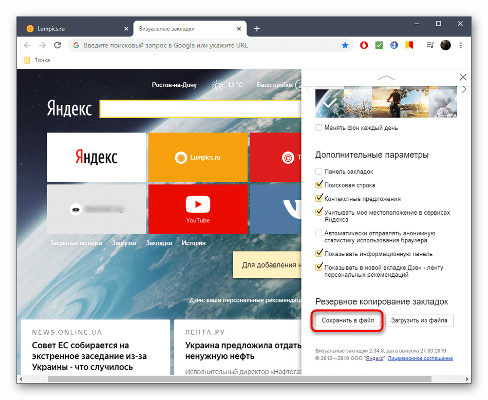 Выбор опции экспорта страниц расширения визуальных закладок в Mozilla Firefox