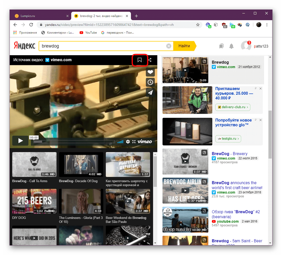 Выбор ролика для добавления в коллекцию Яндекс.Видео через личный профиль