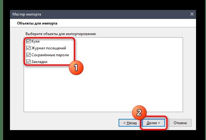 Выбор типа переносимых данных в Мастере импорта Mozilla Firefox из Google Chrome