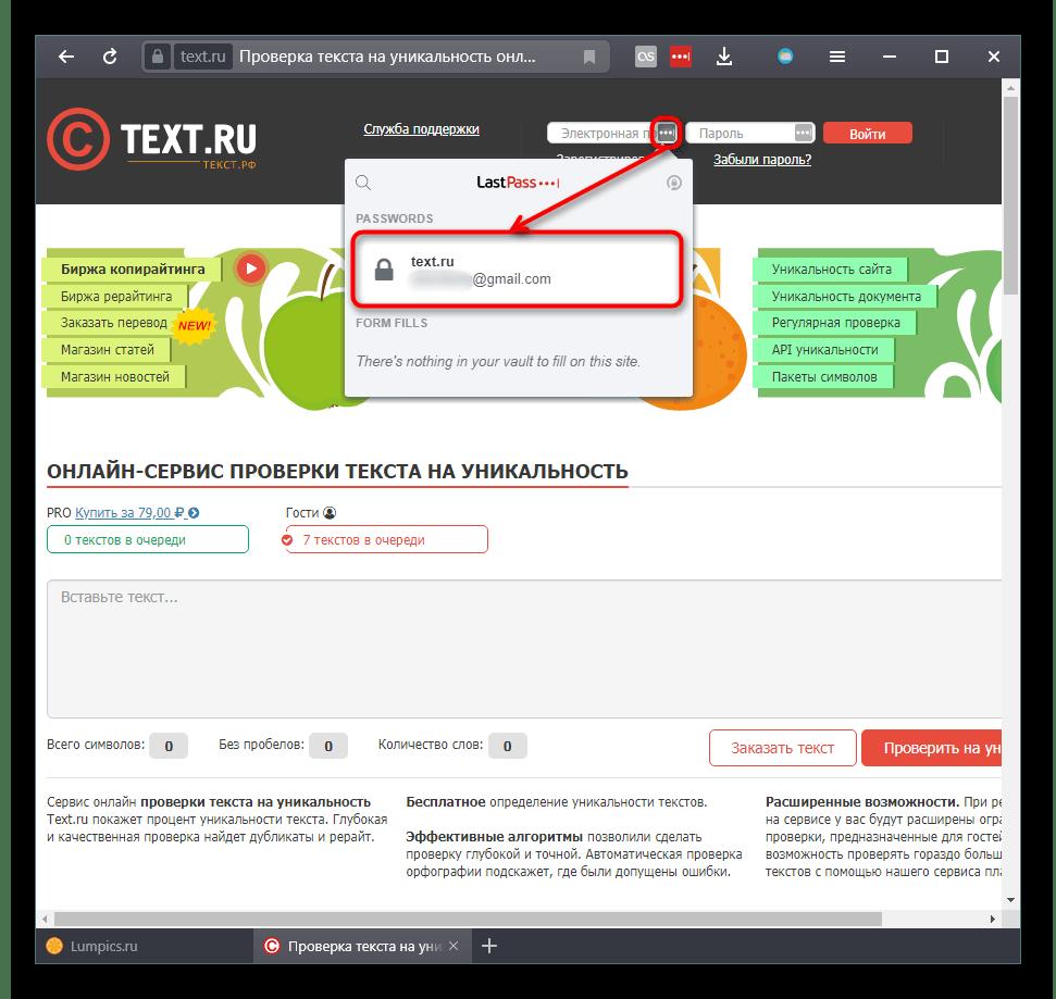 Выбор в LastPass сохраненной учетной записи для входа на сайт в Яндекс.Браузере