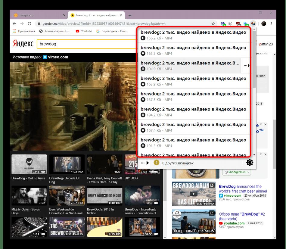 Выбор видео для скачивания через DownloadHelper в сервисе Яндекс.Видео