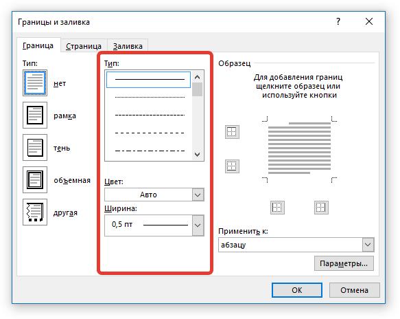 выбор типа линии в word