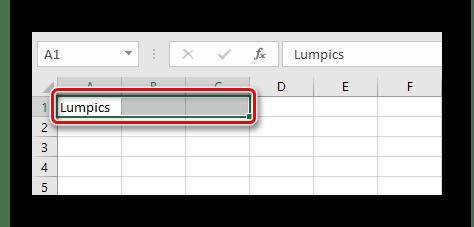 Выделенные ячейки в Excel