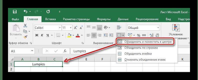 Объединение с форматированием по центру в Ексель