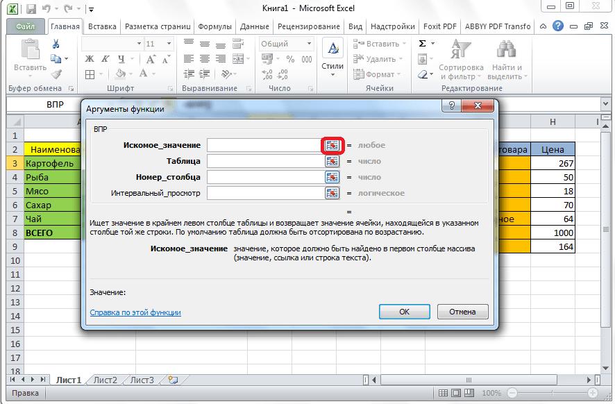 Агрументы функции в Microsoft Excel
