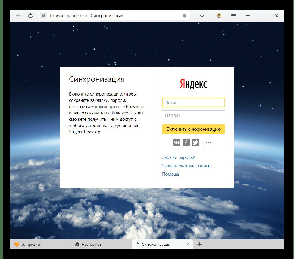 Авторизация в учетной записи Яндекс для синхронизации в Яндекс.Браузере