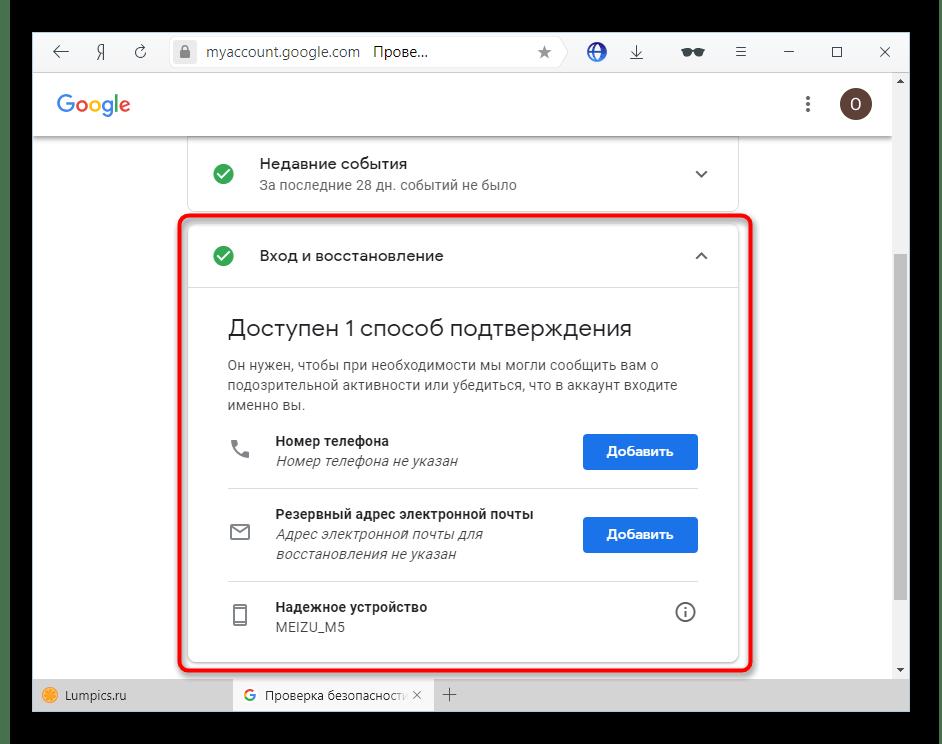 Добавление способов подтверждения своего владения аккаунтом Google