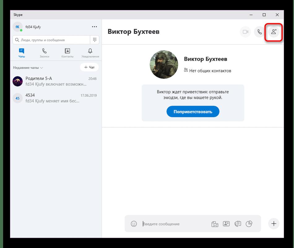 Добавление участников к личному чату в Skype
