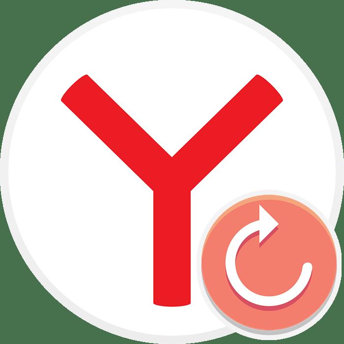 Как перезагрузить Яндекс.Браузер