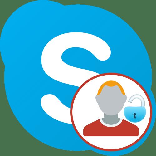 Как разблокировать контакт в Скайпе