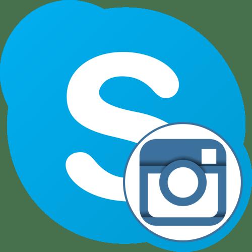 Как сделать фото в Скайпе