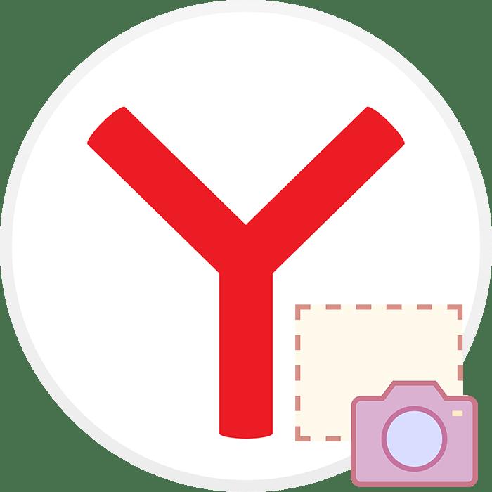 Как создать скриншот в Яндекc.Браузере