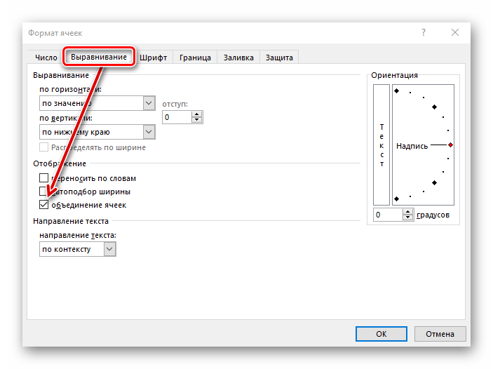 Кнопка объединения ячеек в формате ячеек Ексель