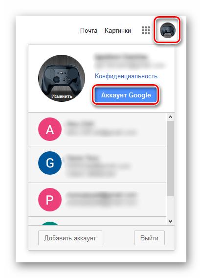 Кнопка входа в настройки аккаунта Google