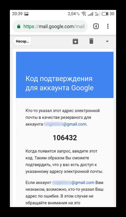 Код из электронного письма от Google на резервный email для восстановления пароля от аккаунта