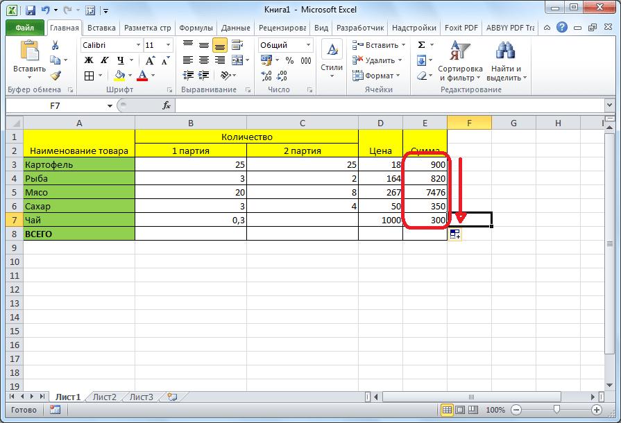 Копирования формулы в Microsoft Excel