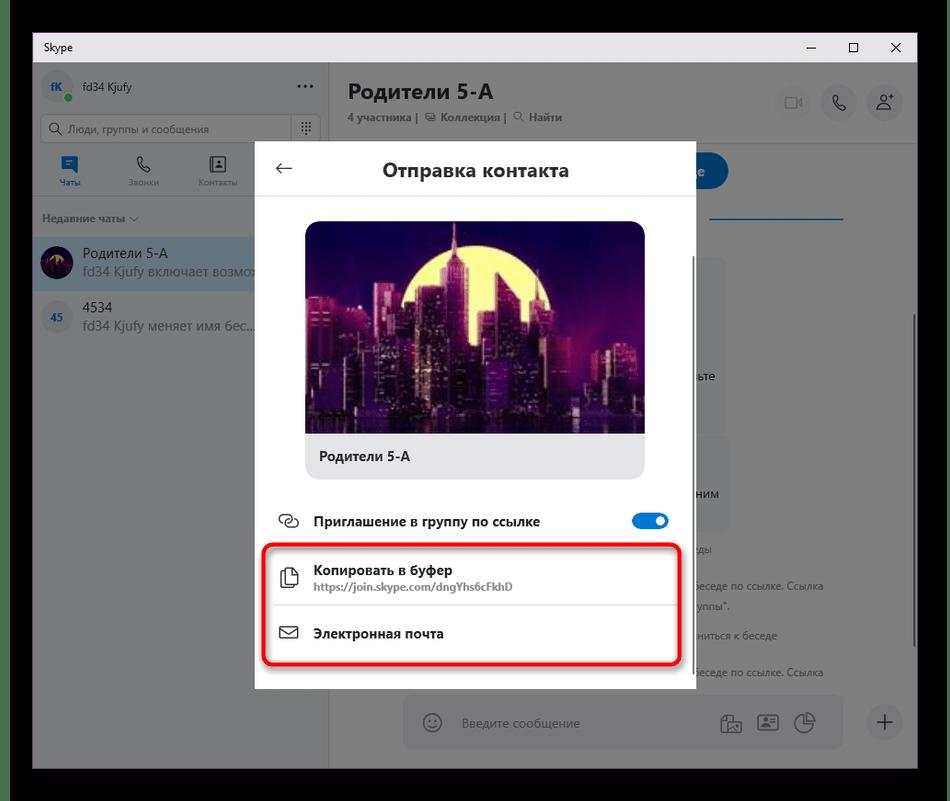 Копировать или отправить ссылку для доступа к группе в Skype