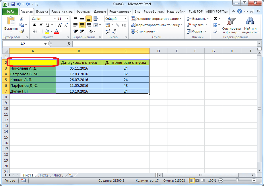 Колонка без заглавия в Microsoft Excel