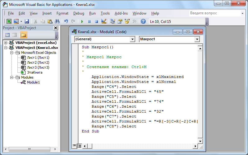 Microsoft Visual Basic в Microsoft Excel