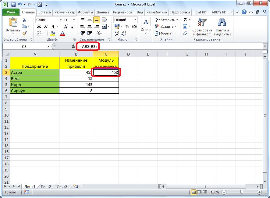 Модуль в Microsoft Excel вычислен