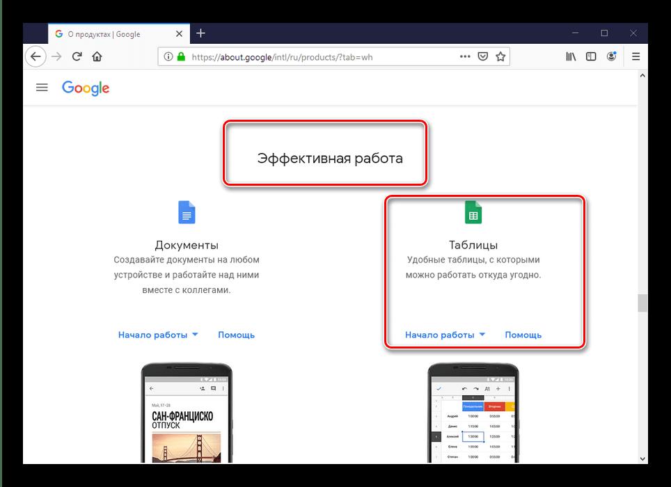 Найти Google Таблицы через браузер