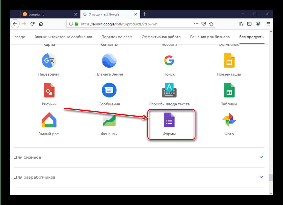 Найти нужный сервис Google для создания формы