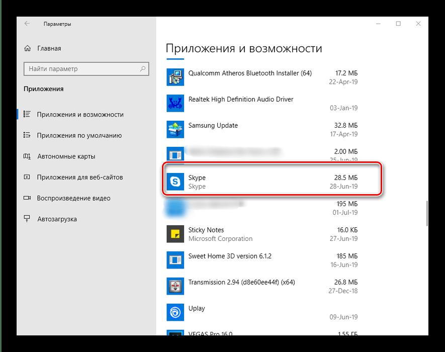Найти приложение в списке для удаления Skype в Windows 10