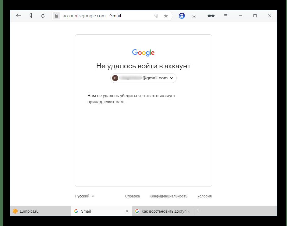 Неудачно пройденная попытка восстановления аккаунта Google