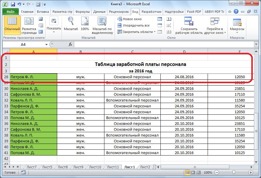 Область закреплена в Microsoft Excel