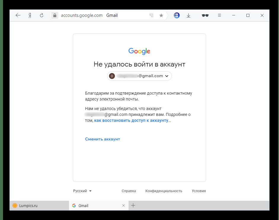 Отказ в восстановлении доступа к аккаунту Google