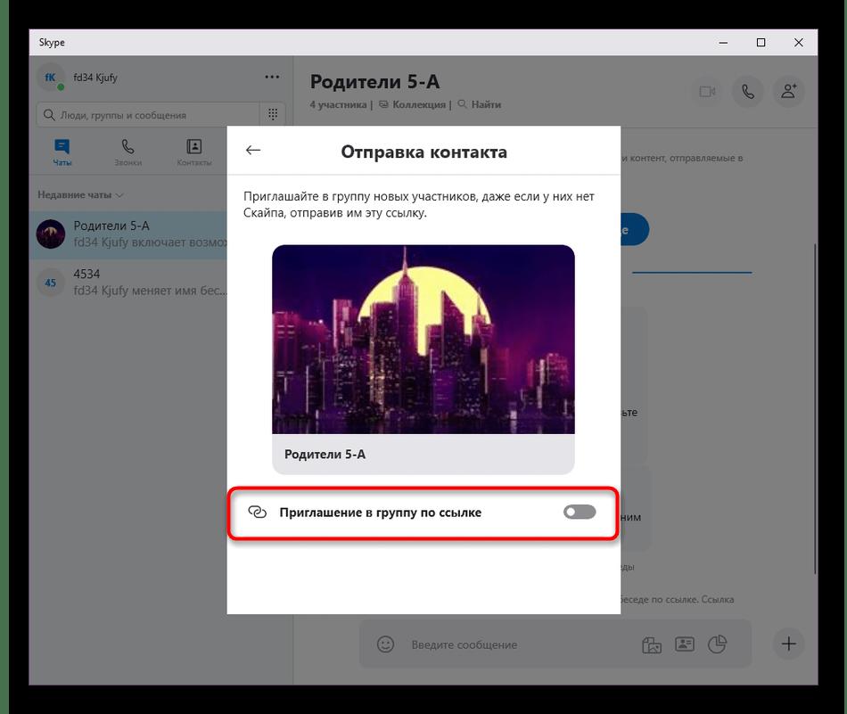 Открыть доступ в группу по ссылке в Skype