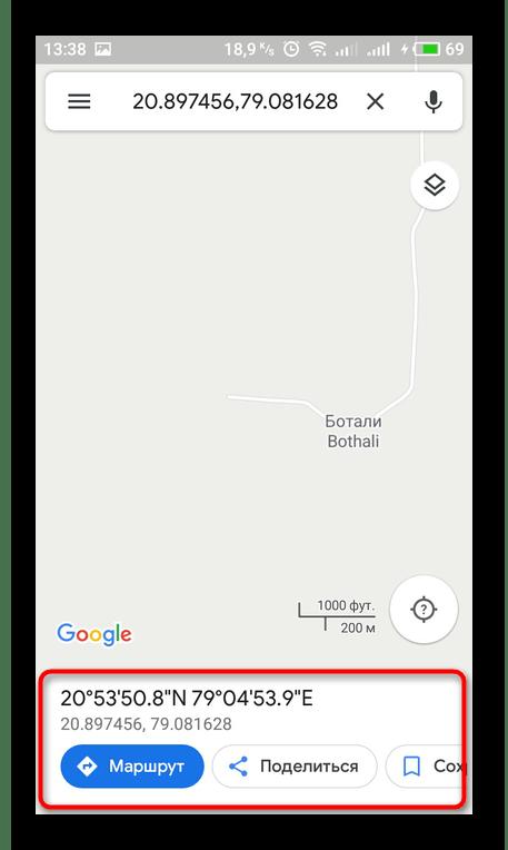 Отображение точки в мобильном приложении Карты Google