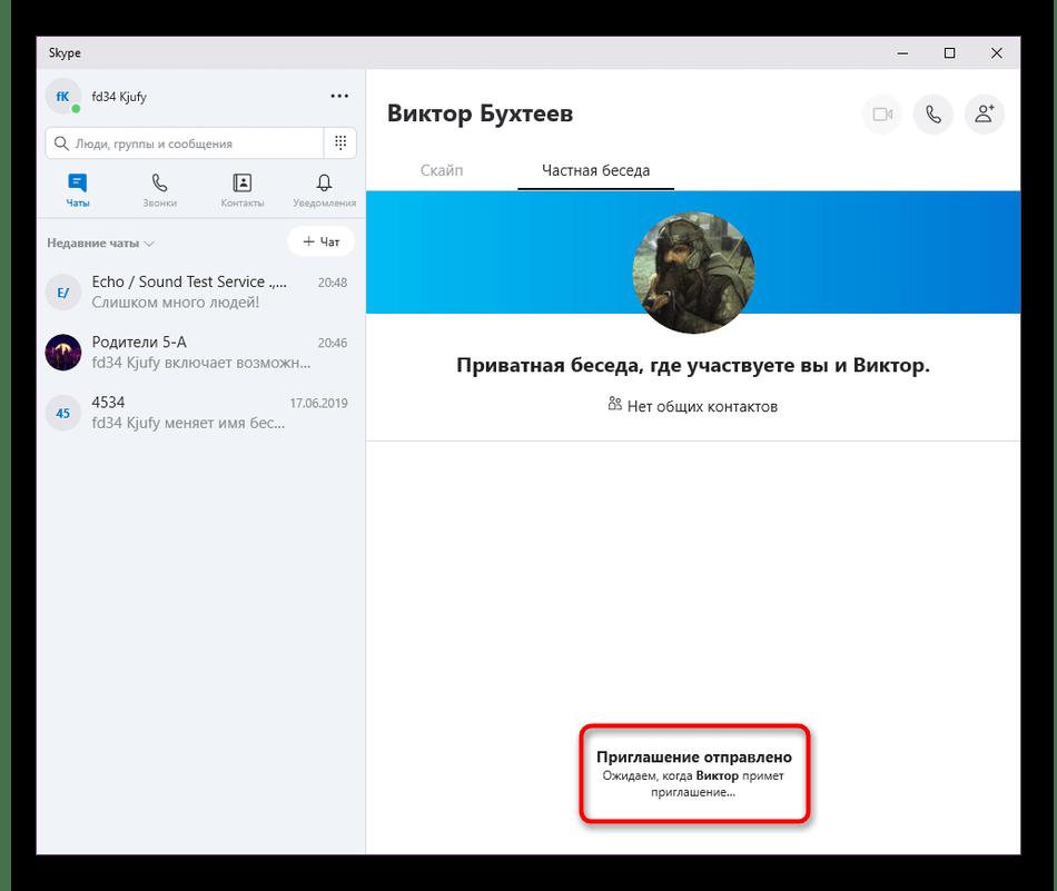 Отправление приглашения в секретный чат Skype