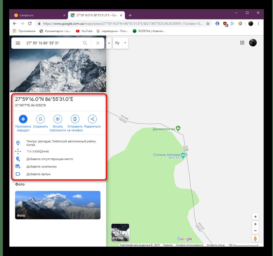 Ознакомление с местом координат на сайте Карты Google