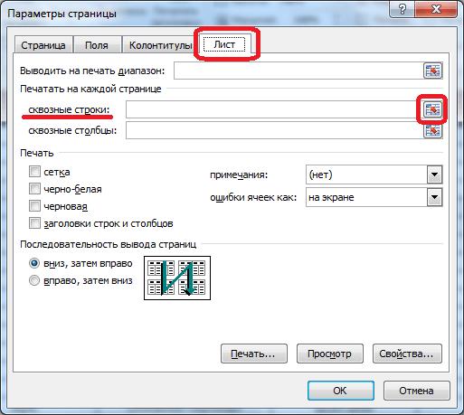 Параметры страницы в Microsoft Excel