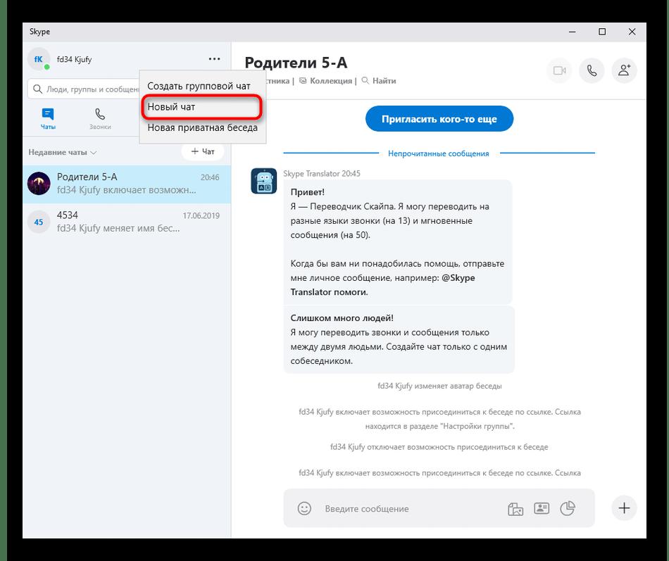 Переход к созданию нового чата в Skype