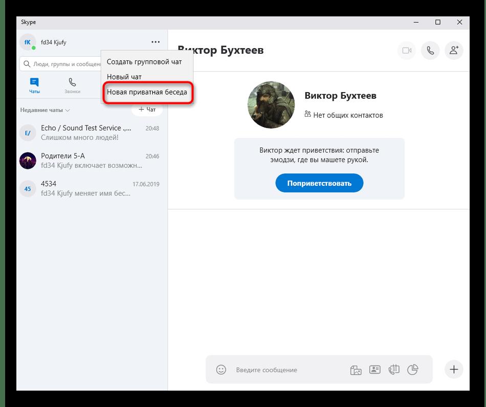 Переход к созданию нового секретного чата в Skype