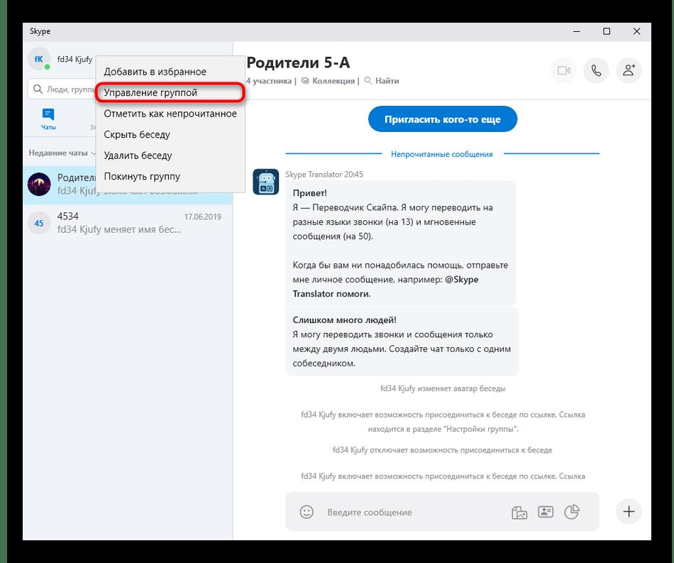 Переход к управлению группой в Skype