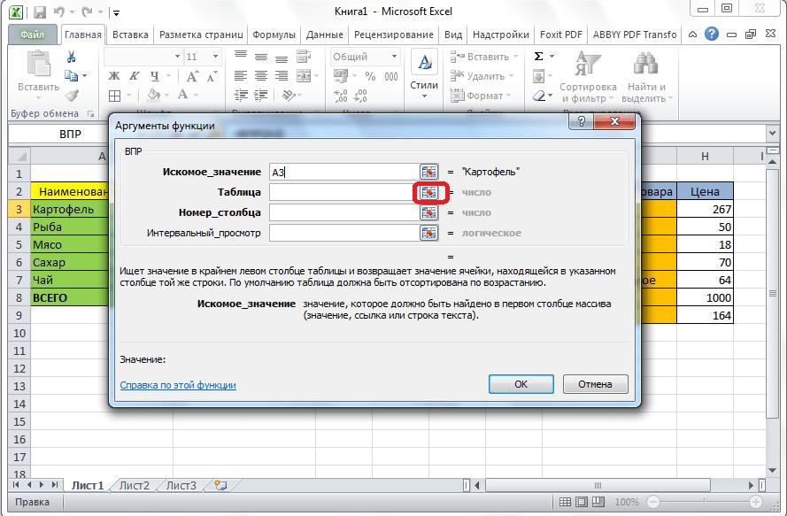 Переход к выбору таблицы в Microsoft Excel