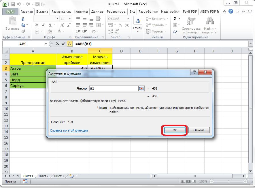 Переход к вычислению модуля в Microsoft Excel