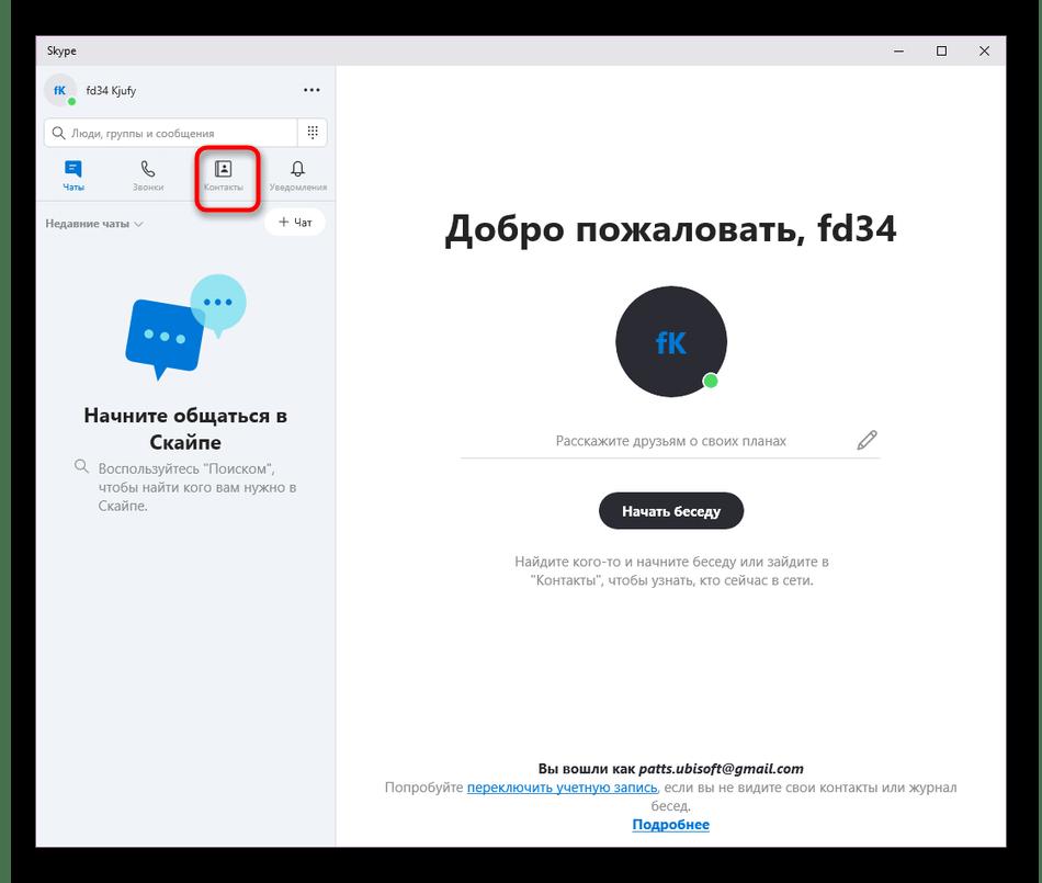 Переход ко списку с контактами в Skype для снятия блокировки с пользователя