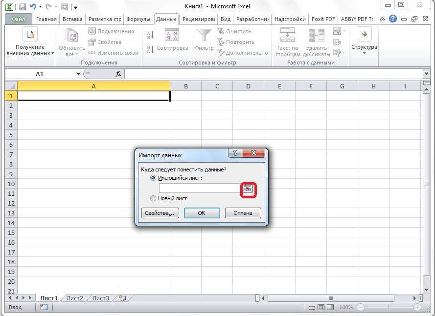 Переход у выбору ячейки в Microsoft Excel