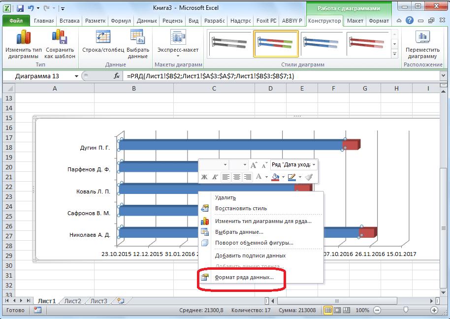 Переход в формат ряда в Microsoft Excel
